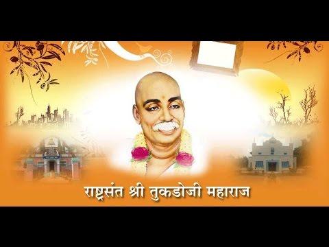 Charitrya Fanahi Hoga Tab - चारित्र्य-फणाही होगा - By Tukdoji Maharaj