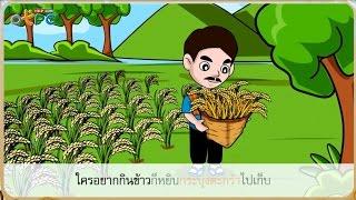 สื่อการเรียนการสอน นิทานเรื่อง ต้นข้าวหนีไป ป.2 ภาษาไทย