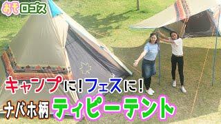【夏キャンプおすすめ】フェスでも使えるナバホ柄ティピーテントの大きさ検証【おそロゴス #18】
