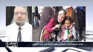 صحف دولية: الحراك الجزائري يعود بإصرار أكبر على التغيير