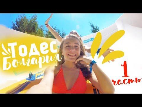 Я ТАНЦУЮ: ЛАГЕРЬ ТОДЕС В БОЛГАРИИ - DomaVideo.Ru