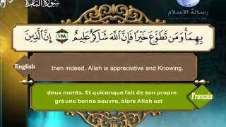 Quran translated (english francais)sorat 02 القرأن الكريم كاملا مترجم بثلاثة لغات سورة البقرة