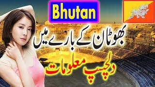 Amazing Facts about Bhutan in urdu - Bhutan shoking and amazing Facts by urdu talk show ▻▻▻ LIKE SHARE and...
