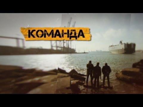 Команда. 2 серія (видео)