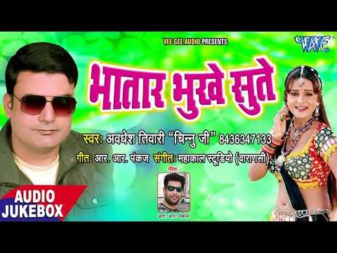 Video Bhatar Bhukhe Sute - Avdhesh Tiwari - Audio JukeBox - Bhojpuri Hit Song download in MP3, 3GP, MP4, WEBM, AVI, FLV January 2017