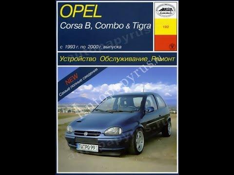 Руководство По Ремонту Opel Corsa