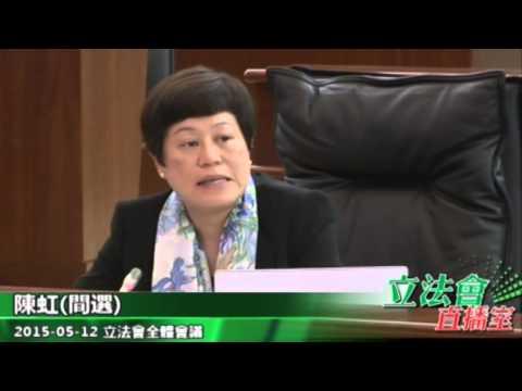 陳 虹  2015年2月3日提交的口頭質詢   ...