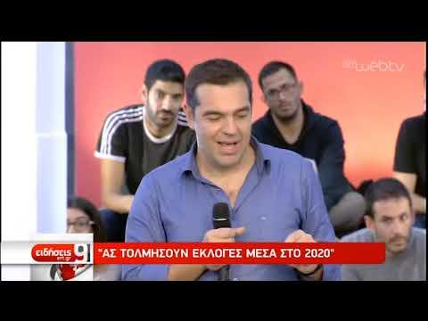 Π.Γ. ΣΥΡΙΖΑ: Στο επίκεντρο διεύρυνση και συνέδριο | 22/11/2019 | ΕΡΤ