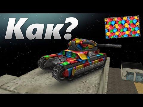 Как создать краску для танков онлайн