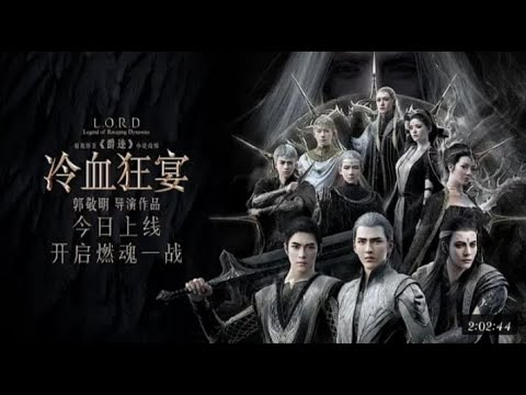 LORD 3 Legend of Ravaging Dynasties 3 / English Subtitle / Movie/