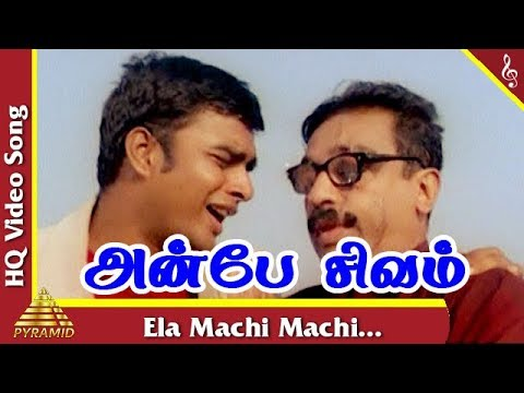 Ela Machi Machi Video Song |Anbe Sivam Movie Songs | Kamal Haasan |Madhavan| Kiran|Pyramid Music