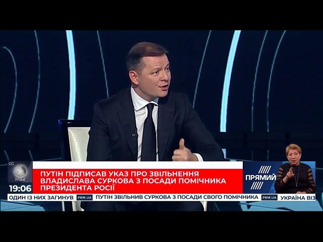 Ляшко: Неможливо домовитись з Путіним, бо його мета – захоплення України