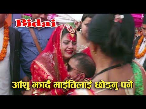 (बिदाइको पिडा, आशु झार्दै बाबु आमा छोड्नु पर्ने  || Painful BIDAI Moments | Muna Weds Aakash - Duration: 5 minutes, 11 seconds.)
