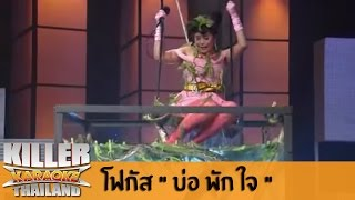 Killer Karaoke Thailand - โฟกัส