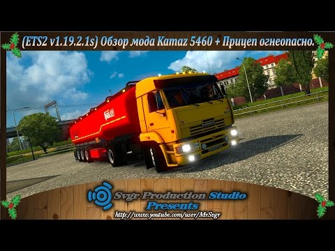 Kamaz 5460 + Flammable Trailer