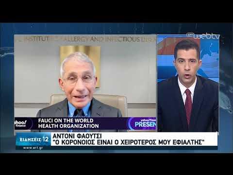 Α. Φάουτσι: Ο κορονοϊός είναι ο χειρότερος μου εφιάλτης | 10/06/2020 | ΕΡΤ
