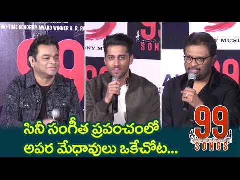 Music Legend A.R.Rahman's 99 Songs Press Meet | A.R.Rahman | Ehan Bhat | Koti | TeluguOne Cinema
