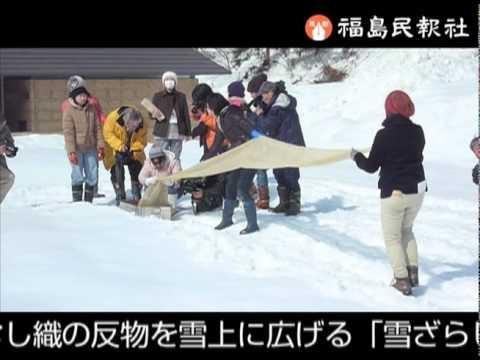 雪ざらし、輝き一段と 昭和のからむし織の里まつり