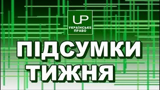 Підсумки тижня. Українське право. Випуск від 2018-04-17