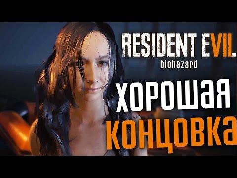 Прохождение RESIDENT EVIL 7: BIOHAZARD — ЗЛУ КОНЕЦ! ХОРОШАЯ КОНЦОВКА!