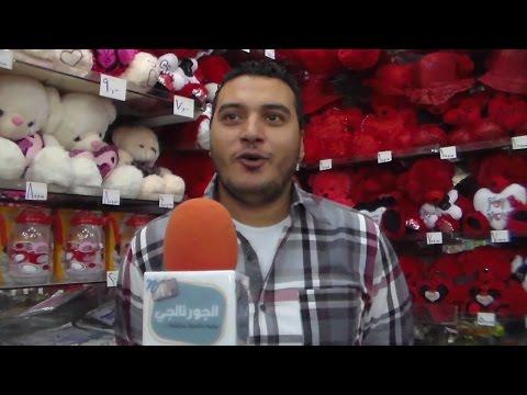 صاحب محل هدايا عيد الحب بوسط البلد : مفيش بيع ..الحال واقف