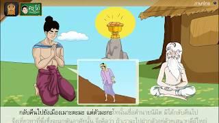 สื่อการเรียนการสอน นิทานเรื่อง ราชาธิราช ตอน กำเนิดมะกะโท ป.5 ภาษาไทย