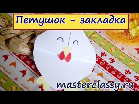 Детские поделки к Пасхе из бумаги: петушок - закладка. Видео урок