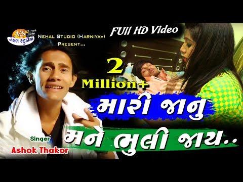 Video Mari janu Mane Bhuli Jay... New Song ASHOK THAKOR Full HD Video 2018 {NEHAL STUDIO} download in MP3, 3GP, MP4, WEBM, AVI, FLV January 2017