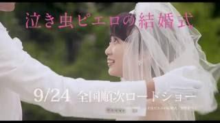 Nonton 映画『泣き虫ピエロの結婚式』予告編~志田未来ver.~ Film Subtitle Indonesia Streaming Movie Download