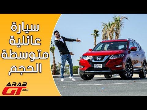 العرب اليوم - شاهد: Nissan Xtrail نيسان إكس تريل 2018