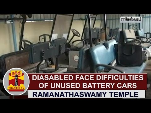Disabled-People-Senior-Citizens-face-Difficulties-of-unused-Battery-cars-at-Ramanathaswamy-Temple