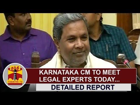 Karnataka-CM-Siddaramaiah-to-meet-Legal-Experts-Today-Detailed-Report-Thanthi-TV
