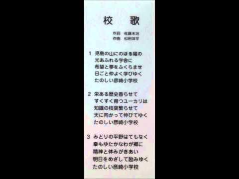 彦崎小学校校歌