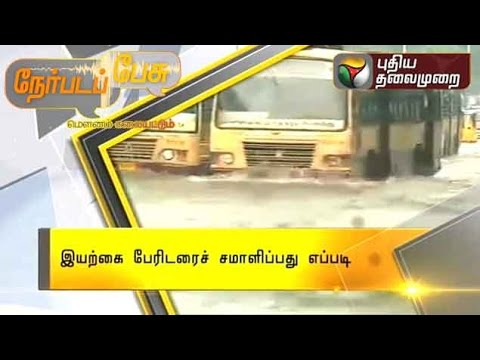 Water Management   Nerpada Pesu  17 11 2015  | Puthiyathalaimurai TV