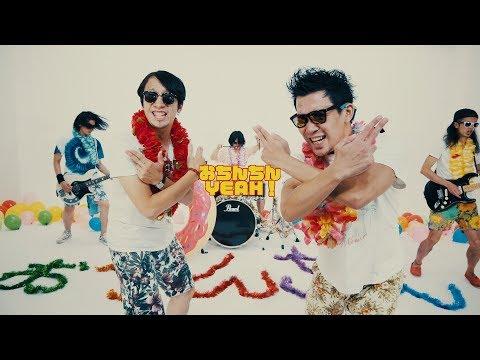 ロマンス&バカンス「おちんちんYEAH」【MUSIC VIDEO】 видео