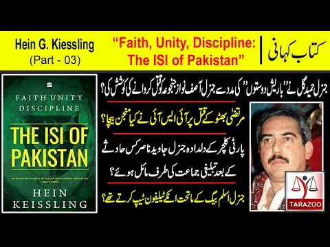 The ISI Of Pakistan by HG Kiessling | Part 03 | Tarazoo