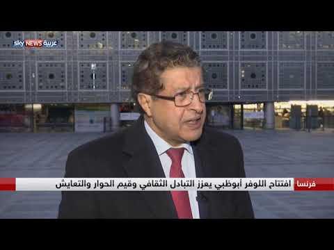 العرب اليوم - افتتاح اللوفر أبوظبي يعزز التبادل الثقافي