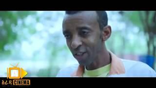 ዜሮ Zero Ethiopian Movie Trailer 2018