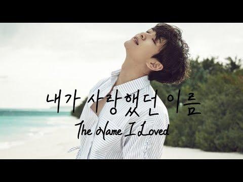 [SHINee] ONEW(溫流)-The Name I Loved(我愛過的名字)(Feat.김연우 ) [韓繁中字]