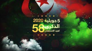 الجزائر دائما و أبدا