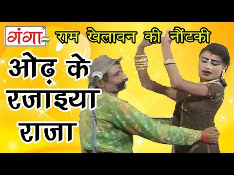 Video Odh Ke Rajaiya Raja | ओढ़ के रजिइया राजा | Bhojpuri Nautanki | Nautanki download in MP3, 3GP, MP4, WEBM, AVI, FLV January 2017