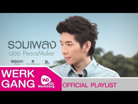 รวมเพลง Boy Peacemaker [G : Music Playlist]