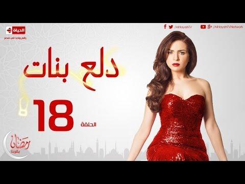 مسلسل دلع بنات للنجمة مي عز الدين - الحلقة الثامنة عشر - 18 Dalaa Banat - Episode (видео)