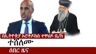 Ethiopia: ሰበር ዜና -  የኢትዮጵያ ኦርቶዶክስ ተዋህዶ ቤተ ክርስቲያን ለሙስጠፌ ሞሃመድ ሽልማት አበረከተች | Ethiopian Orthodox