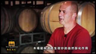 WILLOW SPRINGS WINERY TV COMMERCEIAL – BREW - CANTONESE
