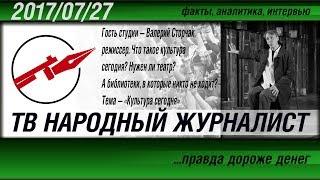 ТВ НАРОДНЫЙ ЖУРНАЛИСТ #48 «Культура сегодня»