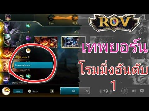 Garena RoV Thailand-เมื่อเทพยอร์นผันตัวมาเล่นตำแหน่งโรมมิ่งจะโหดแค่ไหนไปชม