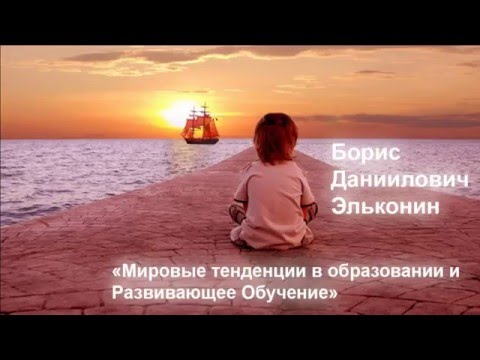 Борис Эльконин: \