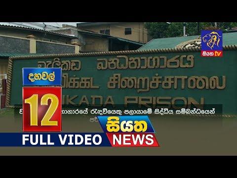 Siyatha News 12pm