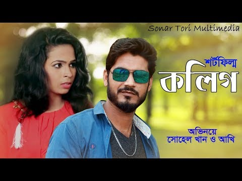Video কলিগের সাথে । Colleaguer Shathe । Bengali Short Film । STM download in MP3, 3GP, MP4, WEBM, AVI, FLV January 2017